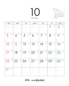 2021年 まこと真実一路かんらんさいカレンダー
